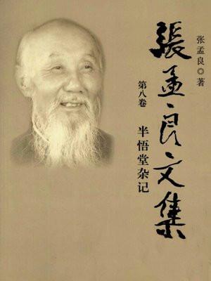 张孟良文集第八卷半悟堂杂记