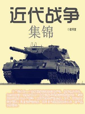 近代战争集锦
