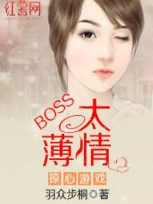 掠心游戏:boss太薄情