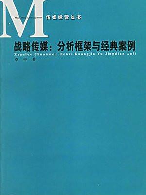 战略传媒:分析框架与经典案例