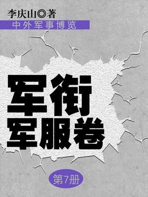 中外军事博览军衔军服卷 第7册