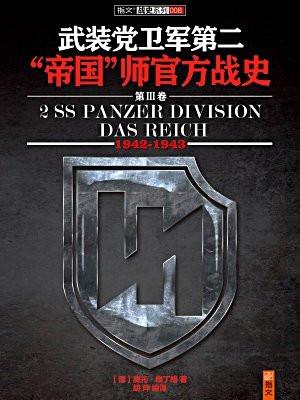 """武装党卫军第2""""帝国""""师官方战史3(1942-1943)"""