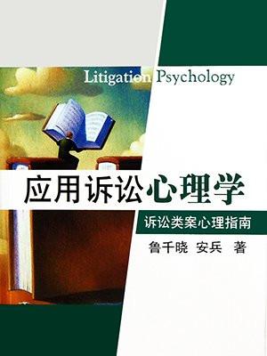 应用诉讼心理学:诉讼类案心理指南
