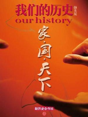我们的历史:家国天下(我们的历史)