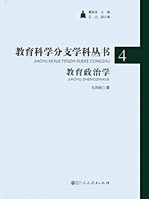 教育政治学(教育科学分支学科丛书)
