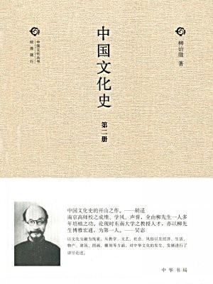 中国文化史(第二册·精)