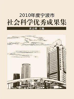 2010年度宁波市社会科学优秀成果集