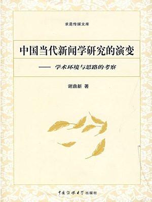 中国当代新闻学研究的演变:学术环境与思路的考察