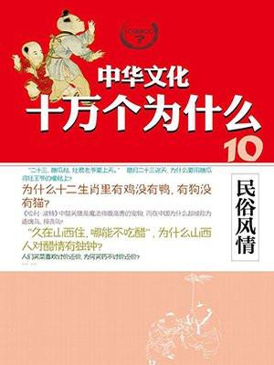 民俗风情--中华文化十万个为什么