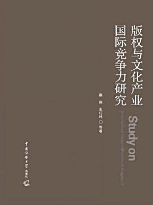 版权与文化产业国际竞争力研究