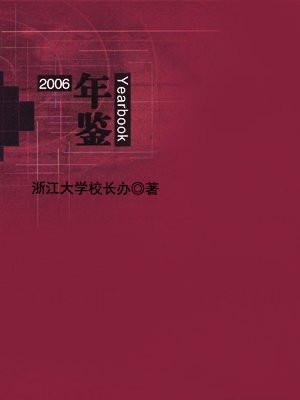 浙江大学年鉴(2006)