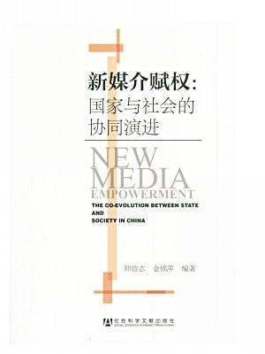 新媒介赋权:国家与社会的协同演进