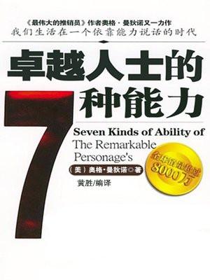 卓越人士的七种能力