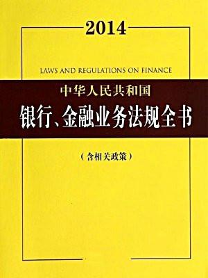 2014中华人民共和国银行、金融业务法规全书:含相关政策