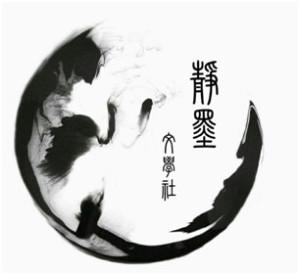 河南科技學院新科學院靜墨文學社