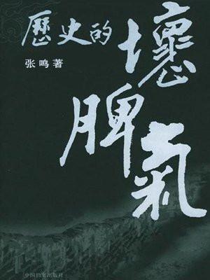 历史的坏脾气-晚近中国的另类观察