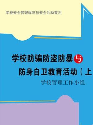 学校防骗防盗防暴教育活动(上)
