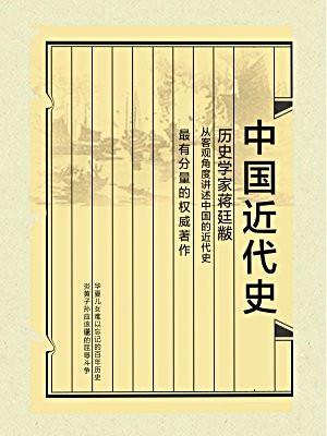 中国近代史(插图珍藏版)