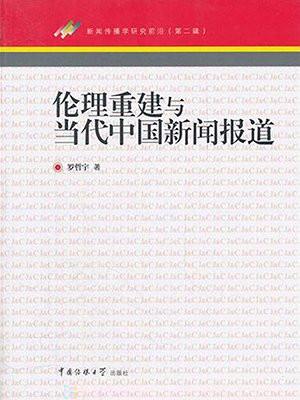 伦理重建与当代中国新闻报道