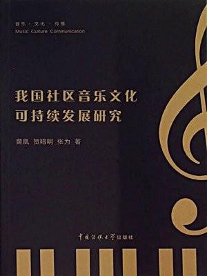 我国社区音乐文化可持续发展研究