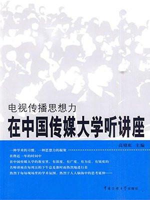 在中国传媒大学听讲座