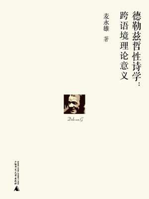 德勒兹哲性诗学:跨语境理论意义