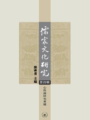 儒家文化研究 第四辑