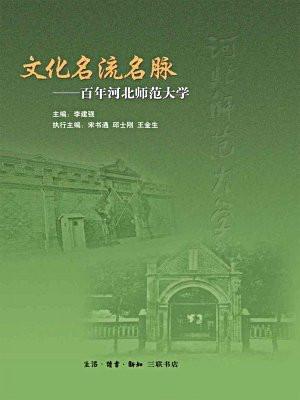 文化名流名脉:百年河北师范大学