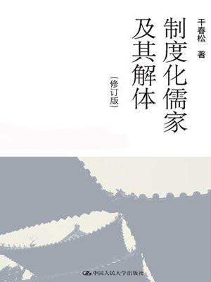 制度化儒家及其解体(修订版)