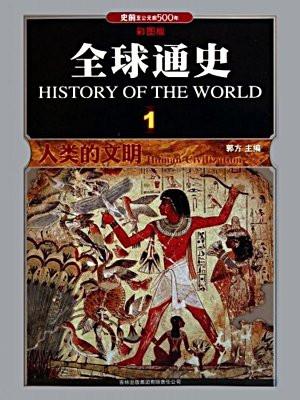 全球通史:人类的文明