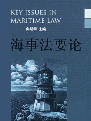 海事法要论