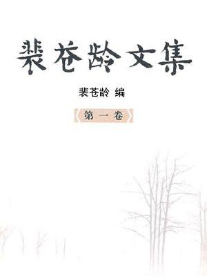 裴苍龄文集.第一卷