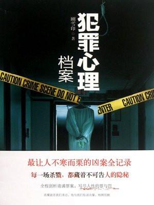 犯罪心理档案