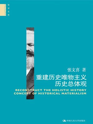 重建历史唯物主义历史总体现