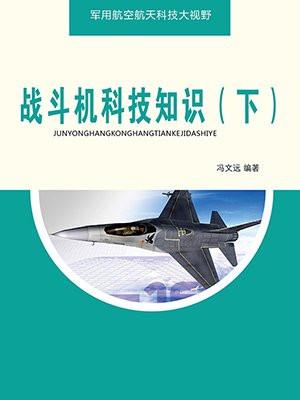 战斗机科技知识(下)