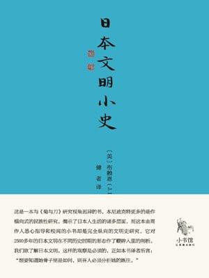 小書館:日本文明小史