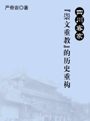 """四川客家""""崇文重教""""的历史重构"""