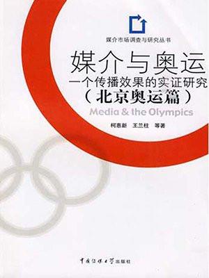 媒介与奥运:一个传播效果的实证研究北京奥运篇