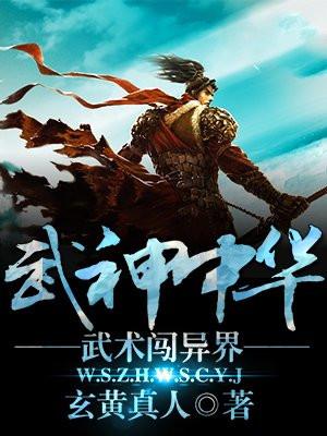 武神:中华武术闯异界