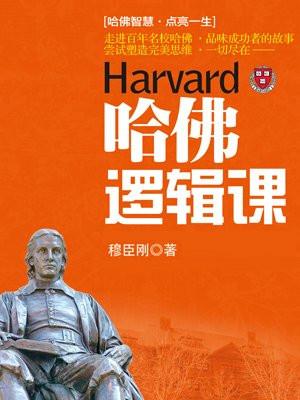 哈佛谈判课