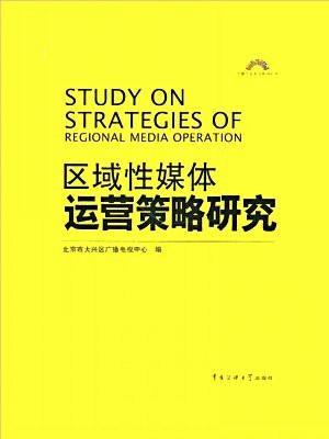 区域性媒体运营策略研究
