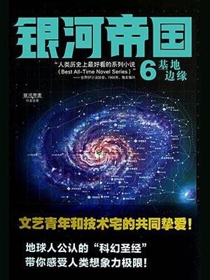 银河帝国6:基地边缘