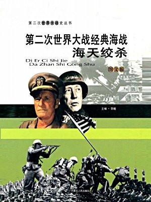 第二次世界大战经典海战:海天绞杀