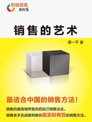 销售的艺术——最适合中国的销售方法