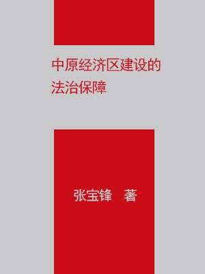 中原经济区建设的法治保障
