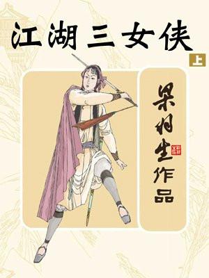 江湖三女侠(上)