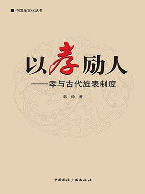 中国孝文化丛书 以孝励人