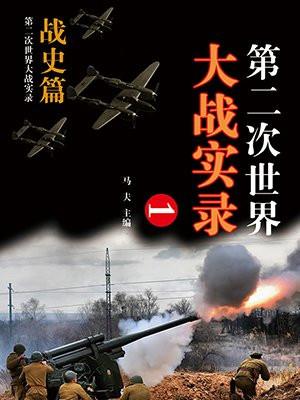 第二次世界大战实录-战史篇(一)