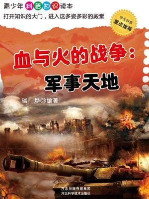 血与火的战争--军事天地