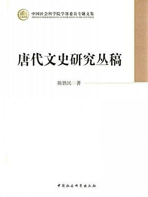 唐代文史研究丛稿